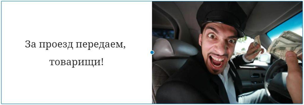 Сколько зарабатывает таксист