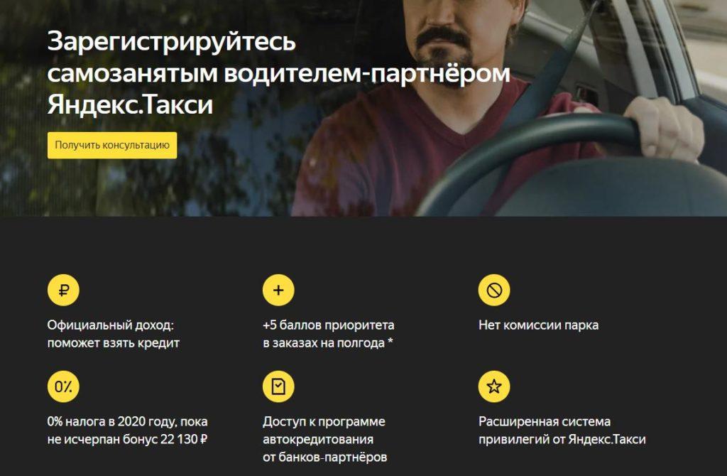 Регистрация в Яндекс.Такси