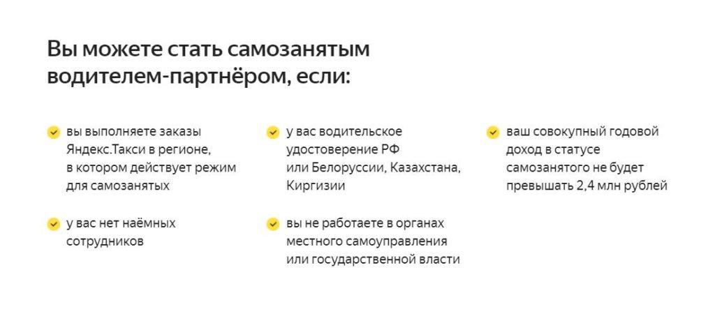 Условия по работе самозанятого в Яндекс.Такси