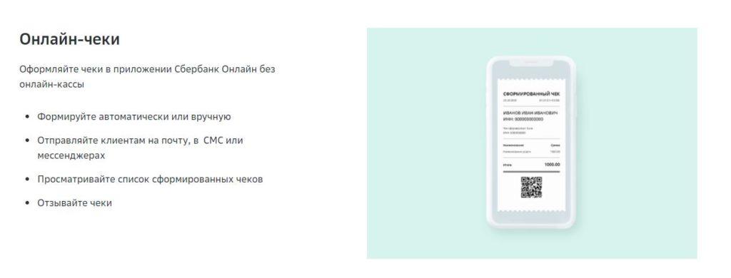Онлайн чеки в приложении Свое дело Сбербанка