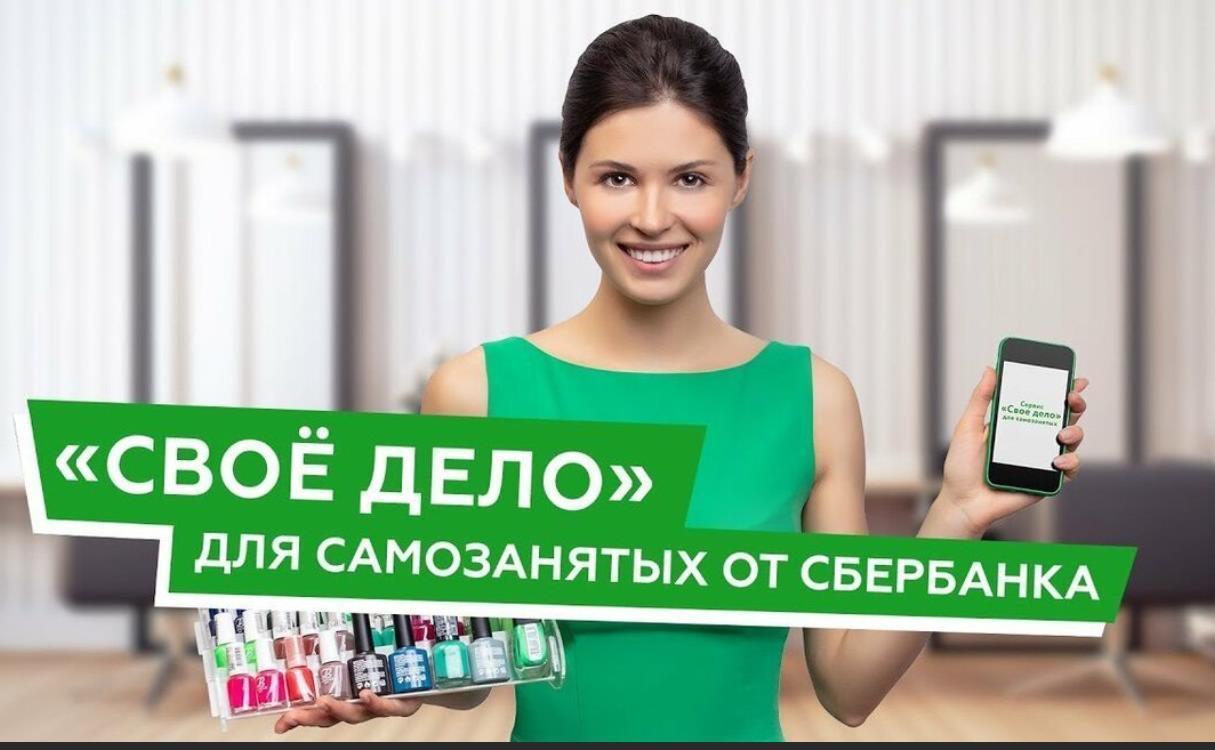 Пакет услуг для самозанятых от Сбербанка «Своё дело»