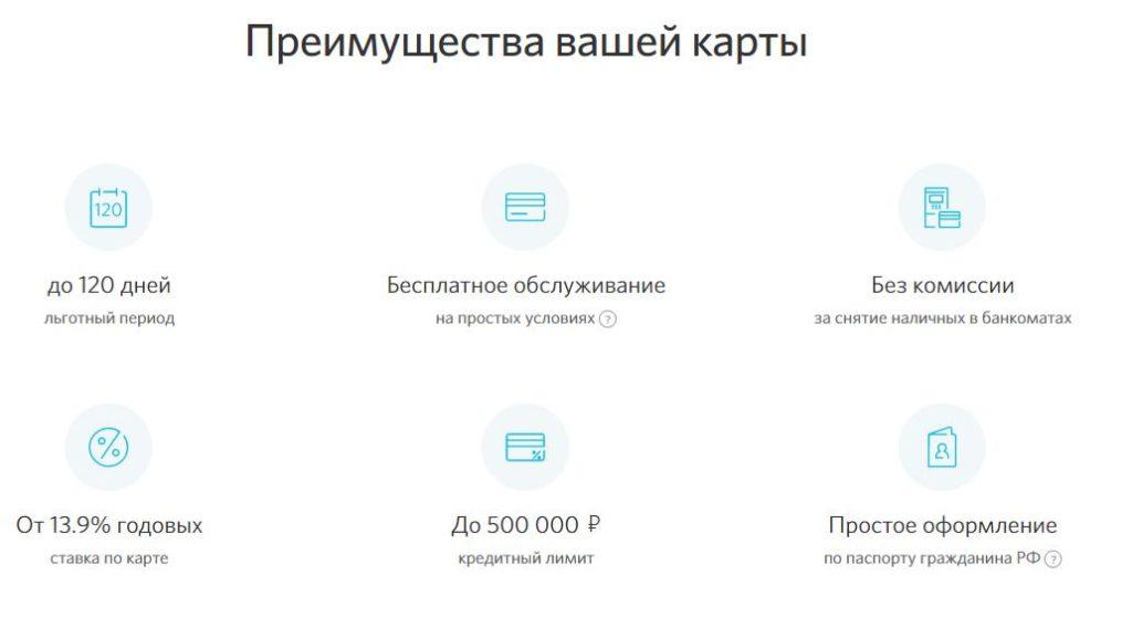 Условие по кредитной карте банка Открытие 120 дней без процентов