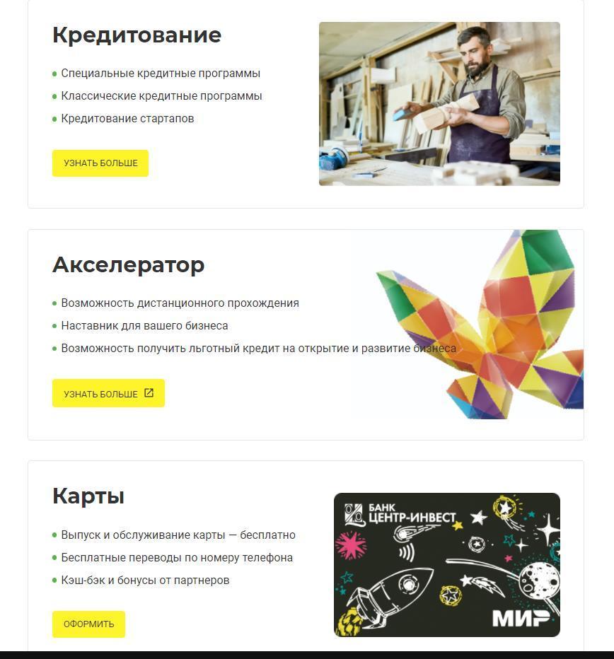 """Банк """"Центр-Инвест"""" предлагает самозанятым свои услуги"""