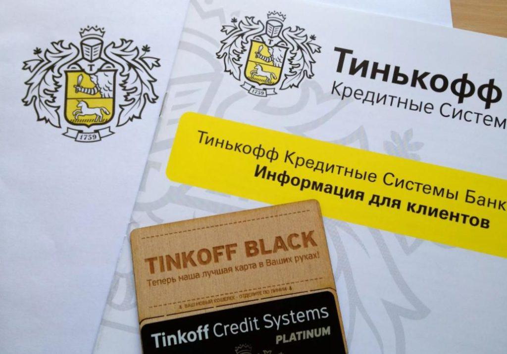 Как стать самозанятым через Тинькофф Банк