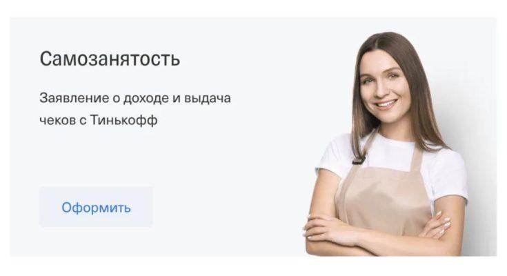 Как зарегистрироваться самозанятым через Тинькофф Банк