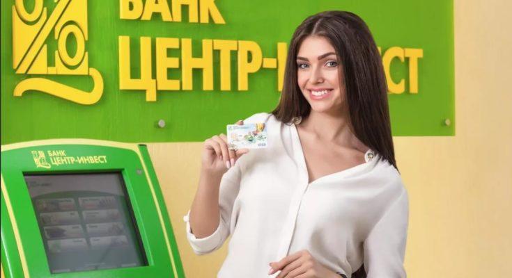 Специальная линейка продуктов для самозанятых в Центр-инвест банке